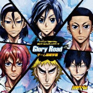 TVアニメ『弱虫ペダル』第3クールエンディングテーマ::Glory Road [ チーム箱根学園 ]