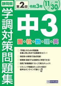 静岡県学調対策問題集中3・5教科(令和3年度 第2回)