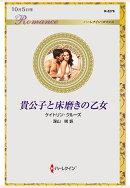 【POD】貴公子と床磨きの乙女