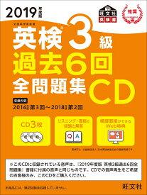 2019年度版 英検3級 過去6回全問題集CD [ 旺文社 ]