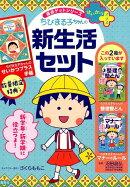満点ゲットシリーズせいかつプラスちびまる子ちゃんの新生活セット(2冊セット)