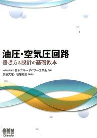 油圧・空気圧回路 書き方&設計の基礎教本 [ 一般社団法人日本フルードパワー工業会 ]