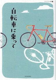 自転車に乗って アウトドアと文藝 [ 角田 光代 ]