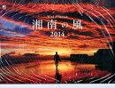 湘南の風カレンダー(2014)