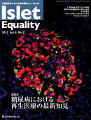 Islet Equality(2017 Vol.6 No.2)