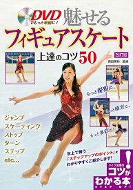 DVDでもっと華麗に! 魅せるフィギュアスケート 上達のコツ50 改訂版 [ 西田 美和 ]