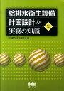 給排水衛生設備計画設計の実務の知識改訂3版 [ 空気調和・衛生工学会 ]
