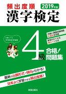 2019年版 頻出度順 漢字検定4級 合格!問題集