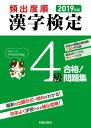 2019年版 頻出度順 漢字検定4級 合格!問題集 [ 漢字学習教育推進研究会 ]
