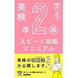 英検準2級スピード攻略マニュアル (英検ポケット問題新書)
