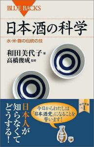 日本酒の科学 水・米・麹の伝統の技 (ブルーバックス) [ 和田 美代子 ]