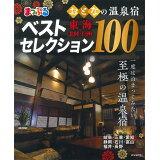 まっぷるおとなの温泉宿ベストセレクション100 東海・北陸・信州 (まっぷるマガジン)