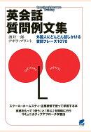 【POD】英会話質問例文集(CDなしバージョン) : 外国人にどんどん話しかける質問フレーズ1070