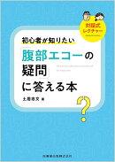 初心者が知りたい「腹部エコーの疑問」に答える本