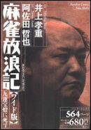 麻雀放浪記(九蓮宝燈に死す)