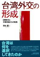 台湾外交の形成