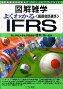 よくわかる〈国際会計基準〉IFRS