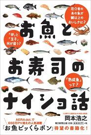 お魚とお寿司のナイショ話 [ 岡本浩之 ]