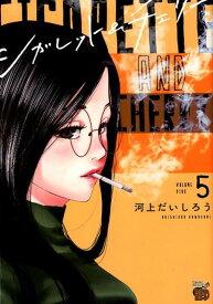シガレット&チェリー(5) (チャンピオンREDコミックス) [ 河上だいしろう ]