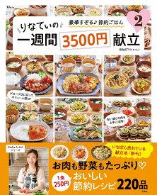 りなてぃの一週間3500円献立 2 (TJMOOK) [ RINATY ]