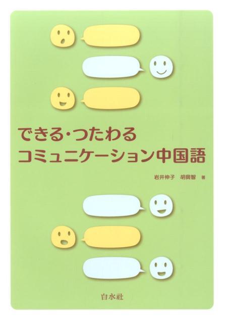 できる・つたわるコミュニケーション中国語 [ 岩井伸子 ]