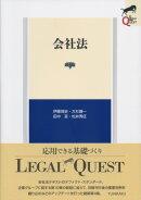 会社法〔第4版〕