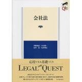 会社法第4版