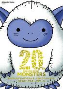 ドラゴンクエストモンスターズ20thアニバーサリーモンスターマスターメモリーズ
