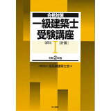 一級建築士受験講座 学科(1 令和2年版) 計画 (合格対策)