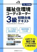 福祉住環境コーディネーター3級短期合格テキスト('15-16年版)