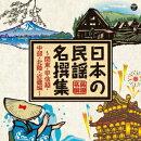 日本の民謡 名撰集 〜関東・甲信越・中部・北陸・近畿編〜