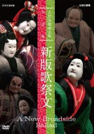 NHK DVD::人形浄瑠璃文楽名演集 新版歌祭文 [ 竹本住大夫 ]