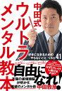 中田式 ウルトラ・メンタル教本 好きに生きるための「やらないこと」リスト41 [ 中田敦彦 ]
