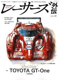 レーサーズ外伝(Vol.2) 特集:TOYOTA GT-one[TS020] (サンエイムック)