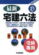 最新宅建六法(平成21年版)