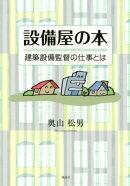 設備屋の本