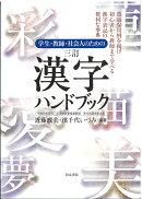学生・教師・社会人のための 三訂 漢字ハンドブック
