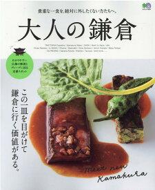 大人の鎌倉 貴重な一食を、絶対に外したくない方たちへ。 (エイムック)