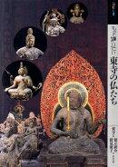 もっと知りたい東寺の仏たち