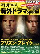 日経エンタテインメント! 海外ドラマSpecial 2017[秋]号