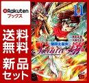 聖闘士星矢セインティア翔 1-11巻セット【特典:透明ブックカバー巻数分付き】