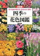 【謝恩価格本】決定版 四季の花色図鑑 花の名前が探せる 花合わせに便利
