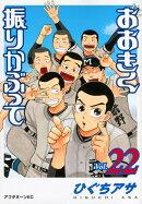 おおきく振りかぶって(vol.22)