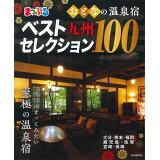 まっぷるおとなの温泉宿ベストセレクション100 九州 (まっぷるマガジン)