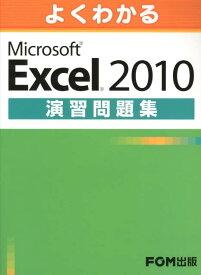 よくわかるMicrosoft Excel 2010演習問題集 [ 富士通エフ・オー・エム株式会社 ]