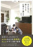 【バーゲン本】子ども3人、狭くても心地よく暮らす