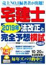 宅建士2019年法改正と完全予想模試 [ 串田 誠一 ]