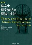 脳卒中理学療法の理論と技術第3版