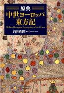 原典中世ヨーロッパ東方記