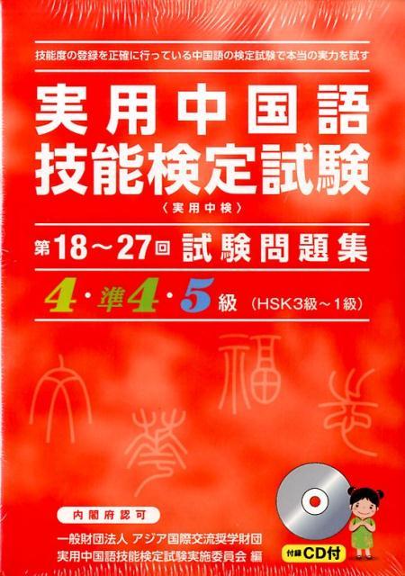 実用中国語技能検定試験試験問題集4・準4・5級(第18〜27回) HSK3級〜1級 [ アジア国際交流奨学財団 ]